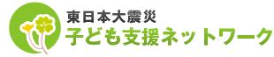 東日本大震災子ども支援ネットワーク